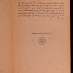 1878 Persian BIBLE New Testament Henry Martyn Farsi Iran Arab Islam Missionary