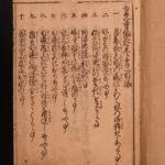 1700 Japanese Illustrated Woodblock Zenkoji Temple Buddhism Lotus Sutra JAPAN