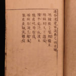 1696 Japanese Woodblock Chinese History Tsuzoku kanso gundan Qing Han War CHINA
