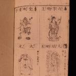 1690 1ed Japanese Woodblock Illustrated Buddhism Buddha Amida Butsuzou Zui