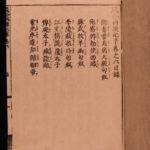 1699 Han Dynasty History Japanese Chinese Tsuzoku Ryokan Kiji JAPAN 10v ASIA