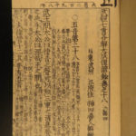 1714 Japanese Woodblock Seven Proverbs Battle Magic Chinese History War CHINA