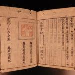 1797 Japanese Woodblock Chinese System History Castle Ninja Munemasa Togai RARE