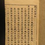 1721 Japanese Sword Katana Arami Meizukushi Illustrated Handwritten New Blades