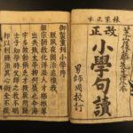 1810 Confucius Small Learning Classic Kanbun Philosophy Japanese Woodblock Print