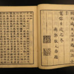 1871 Japanese Woodblock 18 Histories Outline China Song Dynasty Xianzhi Meiji 7v