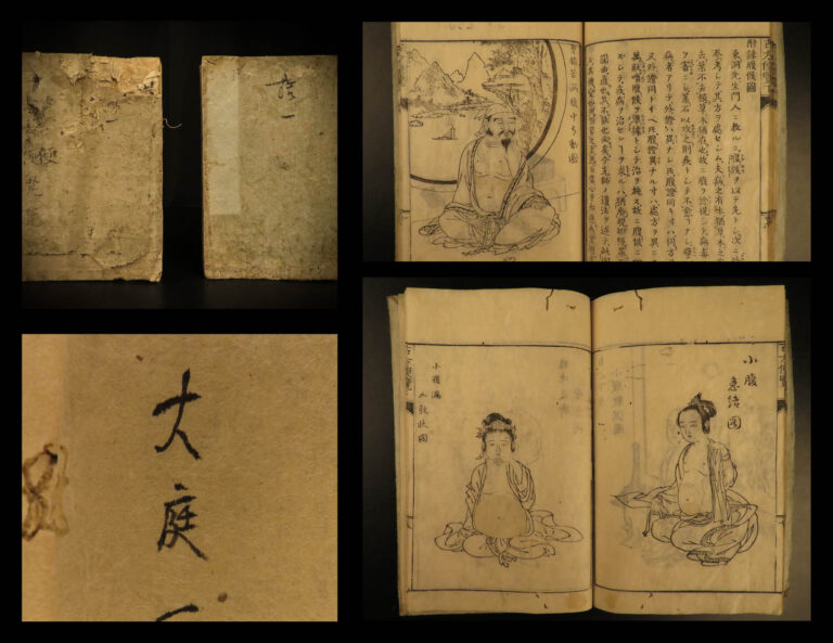 Image of 1782 Japanese Medicine Ancient Handbook Surgery Illustrated RARE Koho Binran