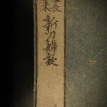 1784 Japanese Samurai Katana Swords New Blade Shinto Bengi Natae Kamada 9v RARE