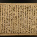 1710 Samurai Daimyo Lord Toyotomi Hideyoshi Handwritten Japanese Illustrated Set