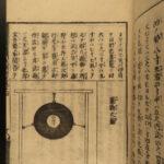 1748 Japanese Samurai Weapons Daimyo Hideyoshi Illustrated 6v Buyou Benryaku