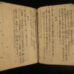 1795 Handwritten Japanese Tokugawa Edo SECRET Shogunate Samurai Illustrated 4v