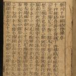 1798 Japanese Medicine & Chinese Acupuncture Meridians China Illustrated Katsu