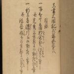 1887 Samurai Daimyo Toyotomi Hideyoshi Handwritten Manuscript Japanese Taikouki