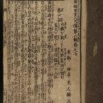 1833 Japanese Eight Dog Samurai Battle Fantasy Novel Illustrated Edo Japan
