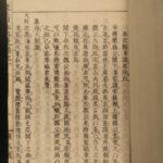 1885 Japanese Samurai History Nihon Gaishi Tokugawa Shogunate Genpei War Japan