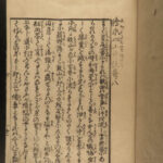 1807 Japanese Yokai Ghost Monster Occult Horror Ukiyoe Samurai Illustrated RARE